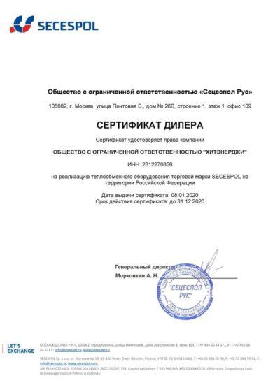 Сертификат дилера Сецеспол рус